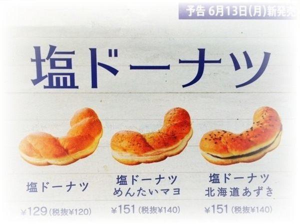 塩ドーナツ予告(2)