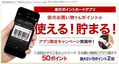 楽天ポイントアプリ1